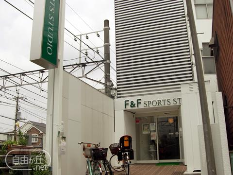 F&F SPORTS STUDIO / F&Fスポーツスタジオ 自由が丘