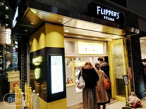 FLIPPER'S STAND / フリッパーズスタンド