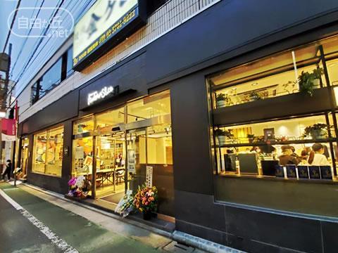 東急Food show slice 自由が丘 / 東急フードショースライス
