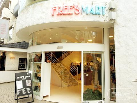 FREE'S MART 自由が丘店 / フリーズマート