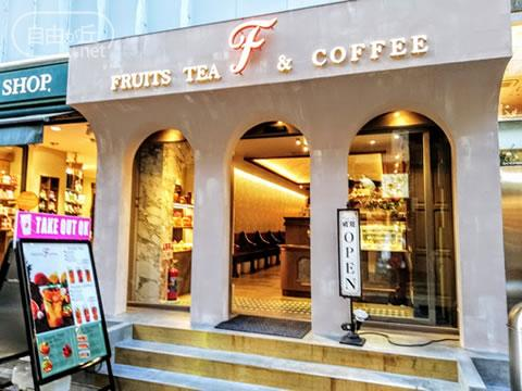 FRUITS TEA & COFFEEF 自由が丘店 / フルーツティー&コーヒーエフ