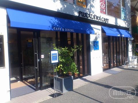 FUKAZAWA CAFE&DINING / フカザワカフェ&ダイニング