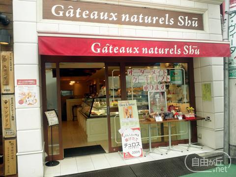 Gateaux naturels Shu / ガトーナチュレール シュウ