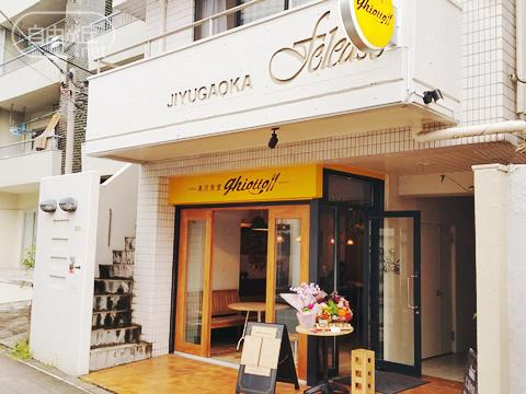 奥沢食堂 ghiotto / ギオット