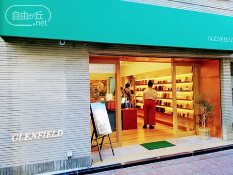 GLENFIELD 自由が丘店 / グレンフィールド