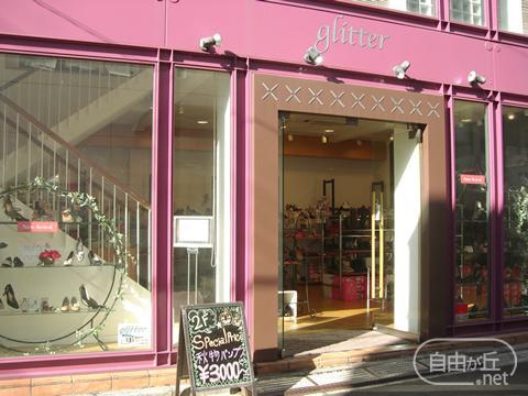 glitter 自由が丘店 / グリッター ...