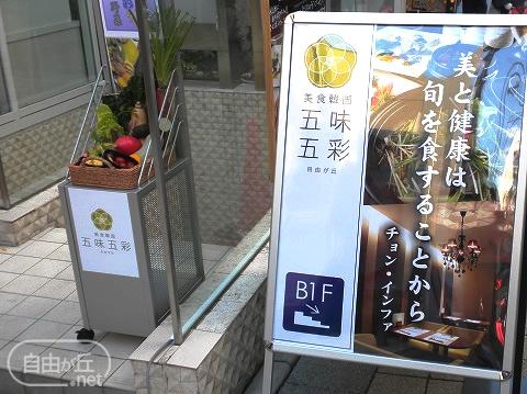 美食韓国 五味五彩 自由が丘 / ゴミゴサイ