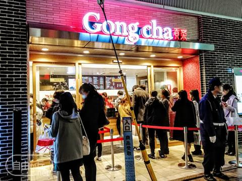 Gong cha エトモ自由が丘店 / ゴンチャ