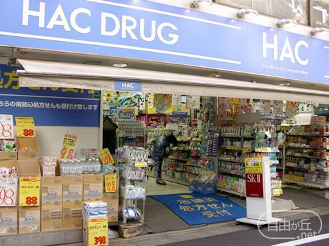 HACドラッグ自由が丘薬局 / ハックドラッグ