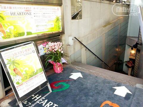 リゾート・ヨガスタジオ HEART ONE / ハートワン