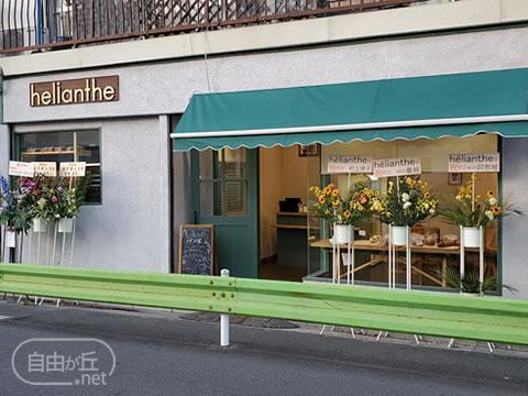 hélianthe / エリオント