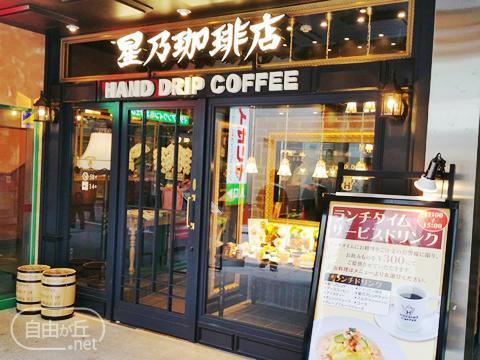 星乃珈琲店 自由が丘店 / ほしのコーヒー店