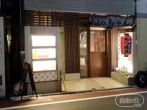 串焼酒場 いっちゃん