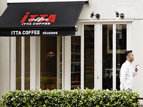 ITTA COFFEE okusawa / イッタコーヒー