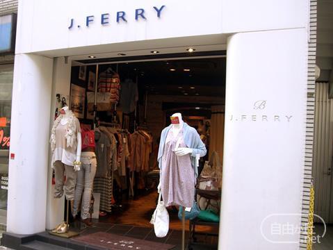 J.FERRY B店 / ジェイフェリービー