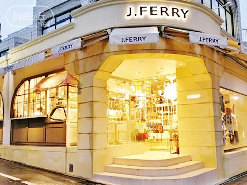 J.FERRY SIGNATURE 自由が丘店 / ジェイフェリー シグニチャー