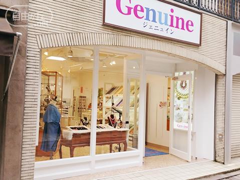 Genuine 自由が丘店 / ジェニュイン