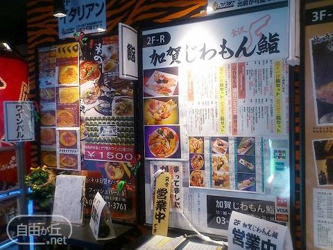 加賀じわもん鮨 / カガジワモンズシ