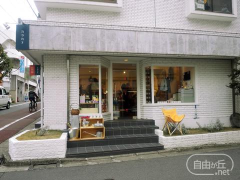katakana / カタカナ