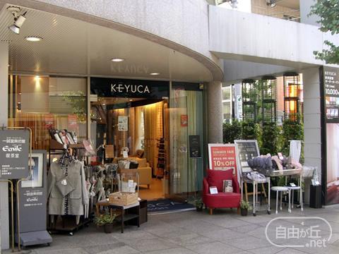 KEYUCA 自由が丘サンセットアレイ店 / ケユカ