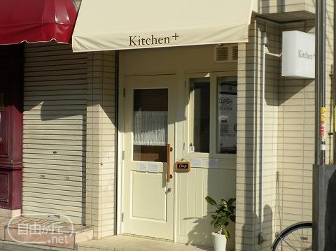 Kitchen+ / キッチンプラス