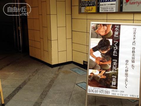 KOGAO STUDIO / コガオスタジオ