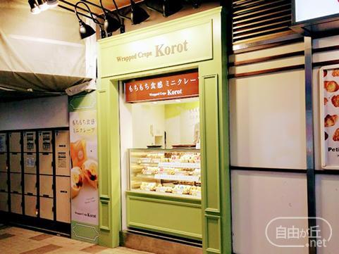 Wrapped Crepe Korot エトモ自由が丘店 / ラップドクレープコロット