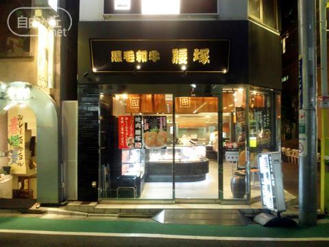 焼肉腰塚 自由が丘店 / こしづか