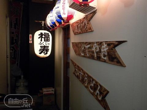 串かつ 福寿 / フクジュ