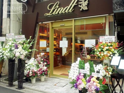 Lindt Chocolat Café 自由が丘店 / リンツショコラカフェ