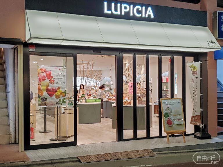 LUPICIA 自由が丘本店 / ルピシア