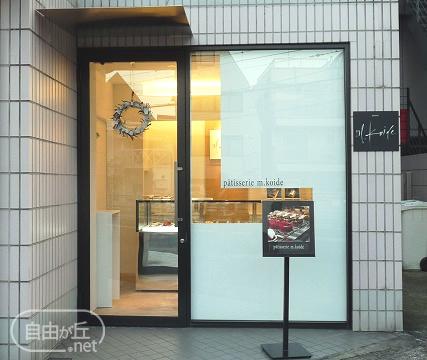 pâtisserie m.koide / パティスリー エムコイデ