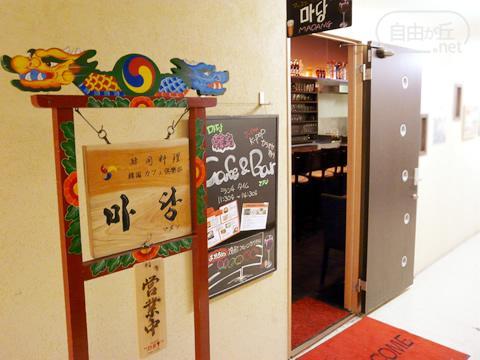 韓流 Cafe & Bar Madang / マダン