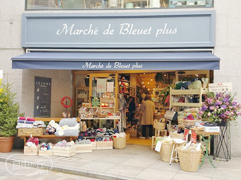 Marché de Bleuet plus 自由が丘店 / マルシェドブルーエプリュス
