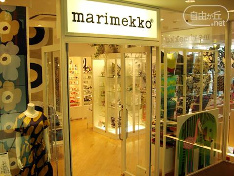 marimekko / マリメッコ