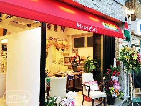 Masai Cafe / マサイカフェ