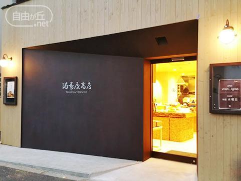 満寿屋商店 東京本店 / ますやしょうてん