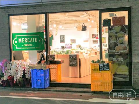 MERCATO -CONTADINO- 自由が丘店 / メルカート コンタディーノ