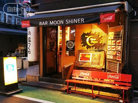 Moon Shiner / ムーンシャイナー