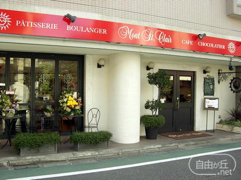 Mont St. Clair / モンサンクレール