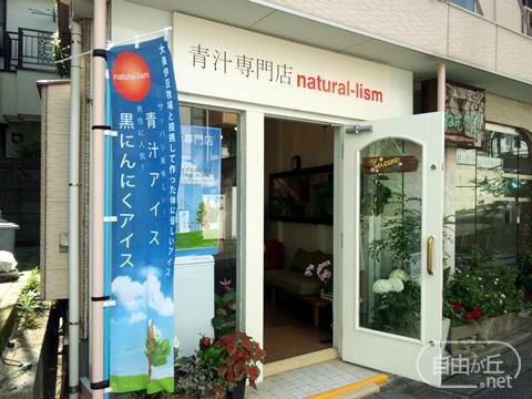 青汁専門店 natural‐lism / ナチュラルリズム