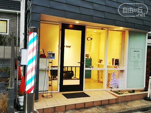 Barber Nico² / バーバーニコ
