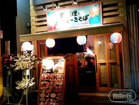 沖縄料理とそーきそば たいよう食堂 自由が丘