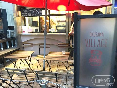 OKUSAWA VILLAGE / オクサワ ヴィレッジ