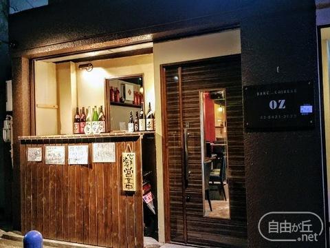 日本酒と和風中華 OZ / オズ