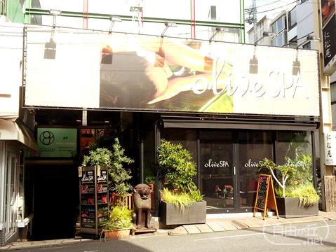 olive SPA / オリーブスパ自由が丘店