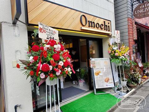 高級食パン専門店 Omochi 奥沢店 / オモチ