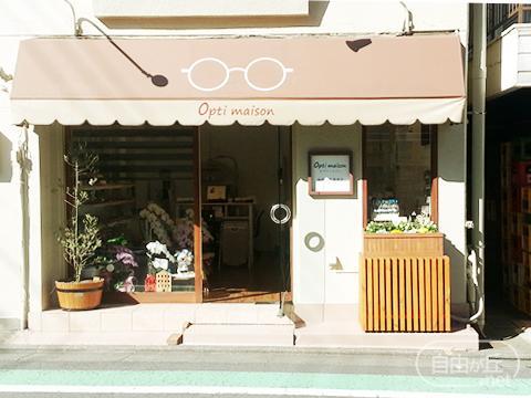 Opti maison 板垣光宣眼鏡店 / オプティメゾン