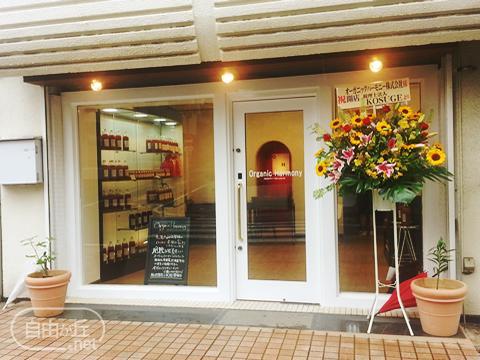 Organic Harmony / オーガニックハーモニー東京本店