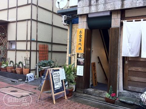 お食事処 旅 / タビ